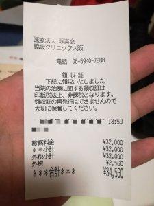 脇坂クリニック 料金