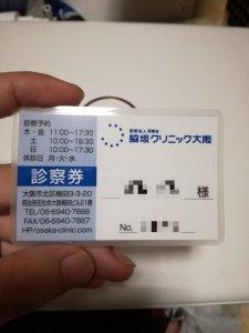 脇坂クリニック 診察券